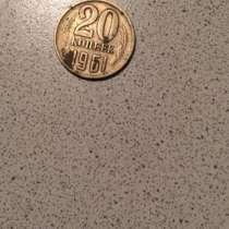 Монета СССР 1961 года, в Москве