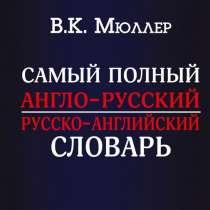 Англо-Русский, Русско-Английский словарь, в Балашихе