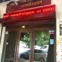 Туристический бизнес, в Новокубанске