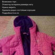 Продам куртку, в Шарыпове