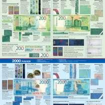 Справочные плакаты по банкнотам 200р и 2000р, в Краснодаре