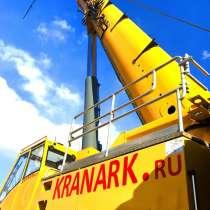 Автокран 450 тонн 400т 350, 300, 250, 200, 300т, в Санкт-Петербурге