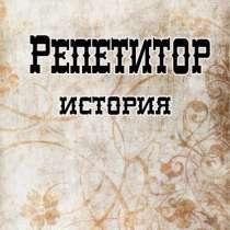 Репетитор по истории Казахстана, Всемирной истории и истории, в г.Караганда