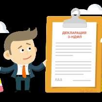 Декларация 3-НДФЛ (верни налоги), в Владивостоке