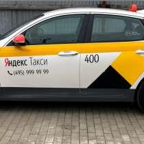 Аренда авто под такси, в Видном