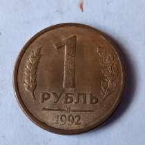 1 руб 1992 года, в Санкт-Петербурге