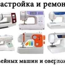 Ремонт швейной техники, в г.Бишкек