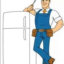 Ремонт холодильников, в Иркутске