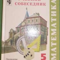 Учебник-собеседник. Математика 5 класс, в Новосибирске