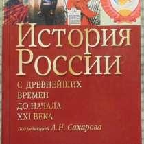 История России, в Новосибирске