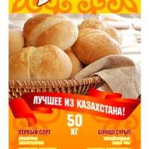 Мука пшеничная сказка, в г.Елгава