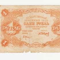 1 рубль -1922 год- Сапунов- АА-014, в Перми