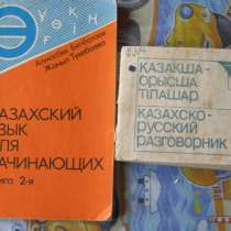 Казахский язык для начинающих, в Ростове-на-Дону