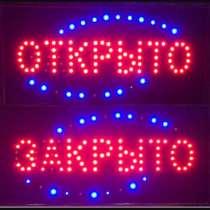 Светодиодная вывеска Открыто Закрыто LED 25*48 см., 220V раб, в г.Минск
