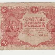 10 рублей -1922 год- Сапунов АА-072, в Перми