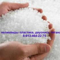 Покупаем пластмассовые лом,отходы,нелик-ды,гранула пластмасс, в Кемерове