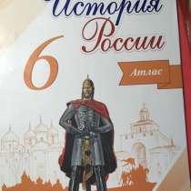 Атлас История России 6 класс, в Челябинске