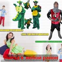 День рождения ребенка/Рыцарь+Дракон+Принцесса+Принц/Аниматор, в Москве