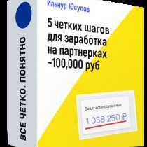 """Бесплатный тренинг """"5 шагов для заработка на партнерках"""", в Астрахани"""