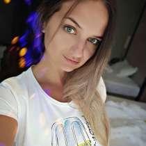 Полина, 26 лет, хочет познакомиться – Для серьёзных отношений, в Москве
