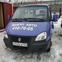 Утилизация Автомобилей и спец техники, в Нижнем Новгороде