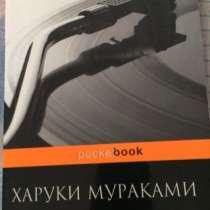 Книга Харуки Мураками, в Салавате