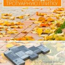 Сезонные скидки на тротуарную плитку, в Воронеже