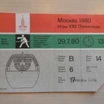 Билет Московской Олимпиады.29.7.80., бокс,(без контроля), в г.Ереван