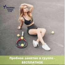 Теннис для детей и взрослых в Киеве - «Marina tennis club», в г.Киев