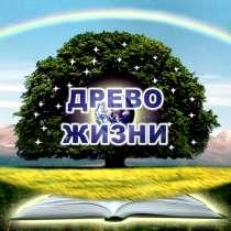 Обучение по авторской методике Аркадия Петрова Древо Жизни, в Ростове-на-Дону