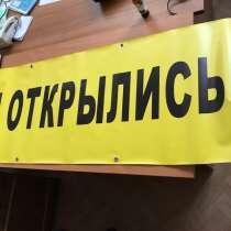 Банерная растяжка, в г.Минск