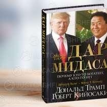 В ПРОКАТ. Дар Мидаса Д. Трамп Все книги Р. Кийосаки в Астане, в г.Астана
