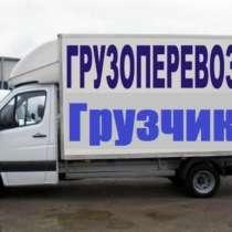Грузоперевозки, переезды, грузчики, в Бердске