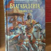 Книга Бхагавад-Гита, в Барнауле