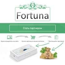 Стань партнером Фортуны, в Кемерове