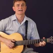 Репетитор игры на гитаре, в Казани