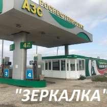 Продаются две АЗС (зеркальные) на трассе М 5, 1231 км, в Уфе