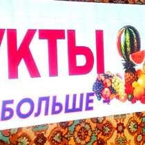 Баннер ФРУКТЫ ОВОЩИ, в Уфе