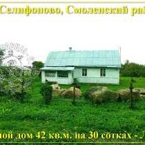 Продам дом 42 кв.м. на з.у. 30 соток, со всеми коммуникациям, в Смоленске