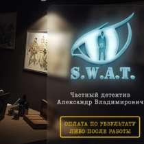 Частный детектив оплата после работы, в г.Алматы
