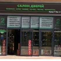 """Продам """"Салон дверей"""", в Москве"""
