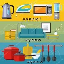 Куплю б/у фляги, швейные машинки, холодильники, ковры, в г.Бишкек