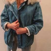 Куртка джинсовая с мехом, в Екатеринбурге