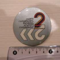 Значок.Армения.2 съезд Армянского общенационального движения, в г.Ереван