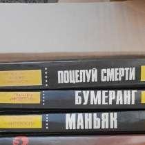 """Продам книги серии """"Супер Криминальный клуб"""" (6 книг), в Ангарске"""
