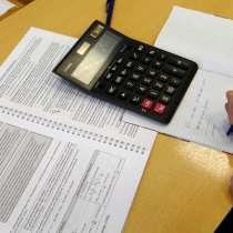 Курсы бухгалтера в Таганроге (от нуля до баланса), в Таганроге