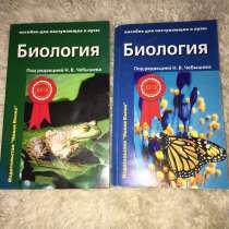 Учебники по биологии Чебышев, в Красногорске