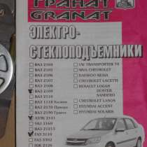 Электростеклоподъемники ВАЗ 2109-015, в Иванове