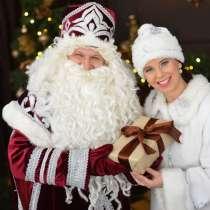 Дед Мороз и Снегурочка, в Алуште