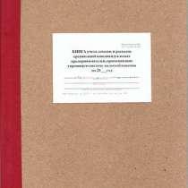 Ведение книг «Доходов и расходов» и «Учёта товаров», в г.Брест